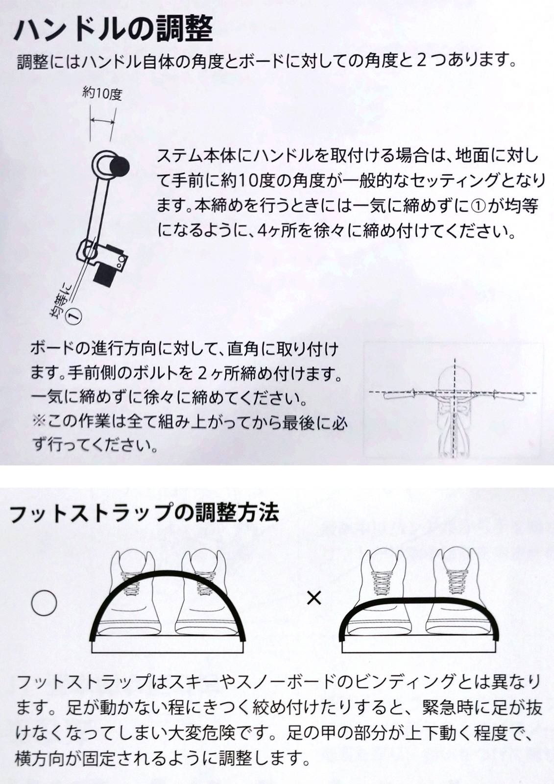 スノースクートのハンドル調整について